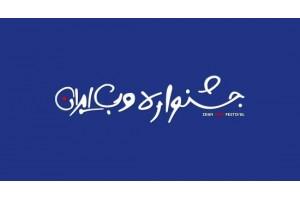 حضور بلک بری ایران در جشنواره وب ایران